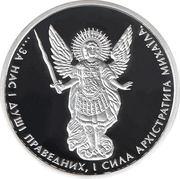 1 Hryvnia (Archangel Michael) – revers