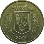 1 hryvnia (avec marque d'atelier) – avers