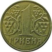 1 hryvnia (avec marque d'atelier) – revers