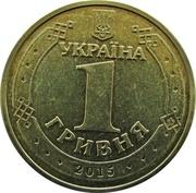 1 Hryvnia (Anniversaire de la fin de la 2ème Guerre mondiale) -  avers
