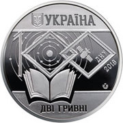 2 Hryvni (100 Years of Dnipro National University) – avers