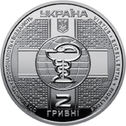 2 Hryvni (100 years of the P. L. Shupyk National Medical Academy) – avers
