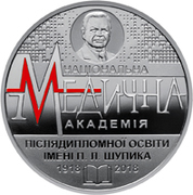 2 Hryvni (100 years of the P. L. Shupyk National Medical Academy) – revers