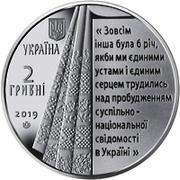 2 Hryvni (Panteleimon Kulish) -  avers