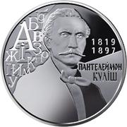 2 Hryvni (Panteleimon Kulish) -  revers