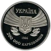 200 000 karbovantsiv (Participation aux Jeux olympiques d'été) – avers