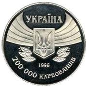 200 000 karbovanets (Centenaire des Jeux olympiques modernes) – avers