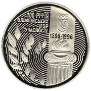 200 000 karbovanets (Centenaire des Jeux olympiques modernes) – revers