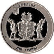 2 Hryvni (70 Years of Kyiv National University of Trade and Economics) – avers