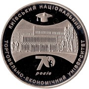 2 Hryvni (70 Years of Kyiv National University of Trade and Economics) – revers