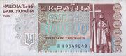 200000 Karbovantsiv – avers
