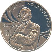 2 Hryvni (Mykola Kostomarov) – revers
