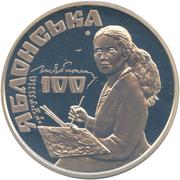 2 Hryvni (Tetyana Yablons'ka) – revers