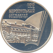 2 Hryvni (100th Anniversary of Kherson State University) – revers