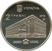 2 Hryvnias [100 years of the National University of Water and Environment (Rivne)] – avers