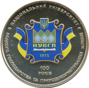 2 Hryvnias [100 years of the National University of Water and Environment (Rivne)] – revers