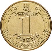 1 hryvnia (Vladimir Ier le Grand) – avers