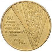 1 hryvnia (60 ans de la Victoire de la Grande Guerre Patriotique 1941-1945) – revers