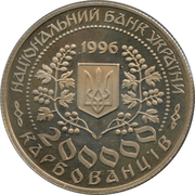 200 000 karbovantsiv (Lessia Oukraïnka) – avers