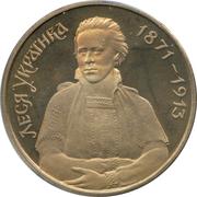 200 000 karbovantsiv (Lessia Oukraïnka) – revers