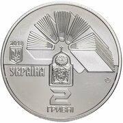 2 Hryvni (Centenaire de l'Université d'État de Kamianets-Podilskyï) – avers