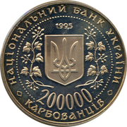 200 000 Karbovantsiv – avers