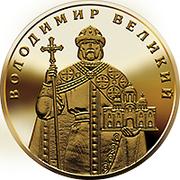 1 hryvnia (Vladimir Ier le Grand) – revers