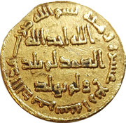 Dinar - Anonymous - 719-750 AD (no mintname) – revers