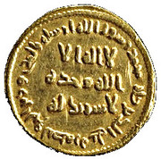 Dinar - Anonymous - during the reign of the caliph 'Abd al-Malik - 697-702 AD (no mintname) – avers