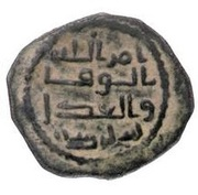 Fals - Anonymous - 661-750 AD (al-Rayy) – revers