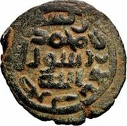 Fals - Anonymous - 661-750 AD (al-Urdunn) – revers