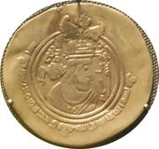 Drachm - al-Hajjaj b. Yusuf - 696-714 AD (Bishapur mint) – avers