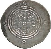 Drachm - 'Ubayd Allah b. 'Abd al-Rahman - 702-703 AD – revers