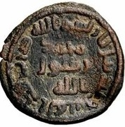 Fals - Anonymous - 661-750 AD (Dabil) – revers