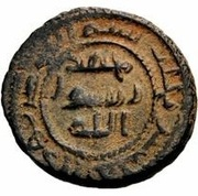 Fals - Anonymous - 661-750 AD (Halab) – revers