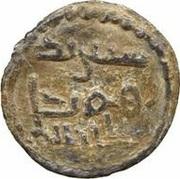 Fals - Anonymous - 661-750 AD (Jurjan) – revers