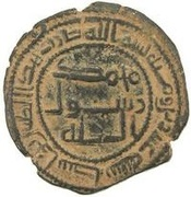 Fals - Anonymous - 661-750 AD (Wasit) – revers