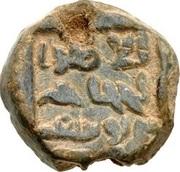 Fals - Al-Hajjaj ibn Yusuf - 694-714 AD – avers