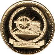 25 Riyals - Ahmad bin Rashid Al Moalla – revers