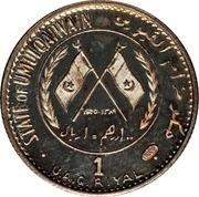 1 Riyal - Ahmad bin Rashid Al Moalla – avers