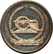 1 Riyal - Ahmad bin Rashid Al Moalla – revers