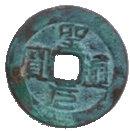 1 Văn - Thánh Nguyên (regular script; small type) – avers