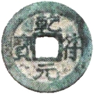 1 Văn - Càn Phù – avers