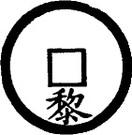 1 Văn - Lê (Đại Hành) – avers