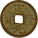 1 Văn - Chính Long (style régulier) – avers