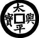 1 Văn - Thái Bình (Đinh en bas) – avers