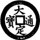 1 Văn - Đại Định – avers