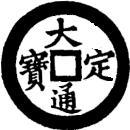 1 Văn - Đại Định (distribution des caractères différente) – avers