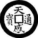 1 Văn - Thiên Cảm – avers