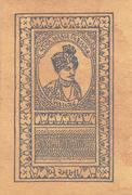 2 Annas (WW II Cash Coupon) – avers